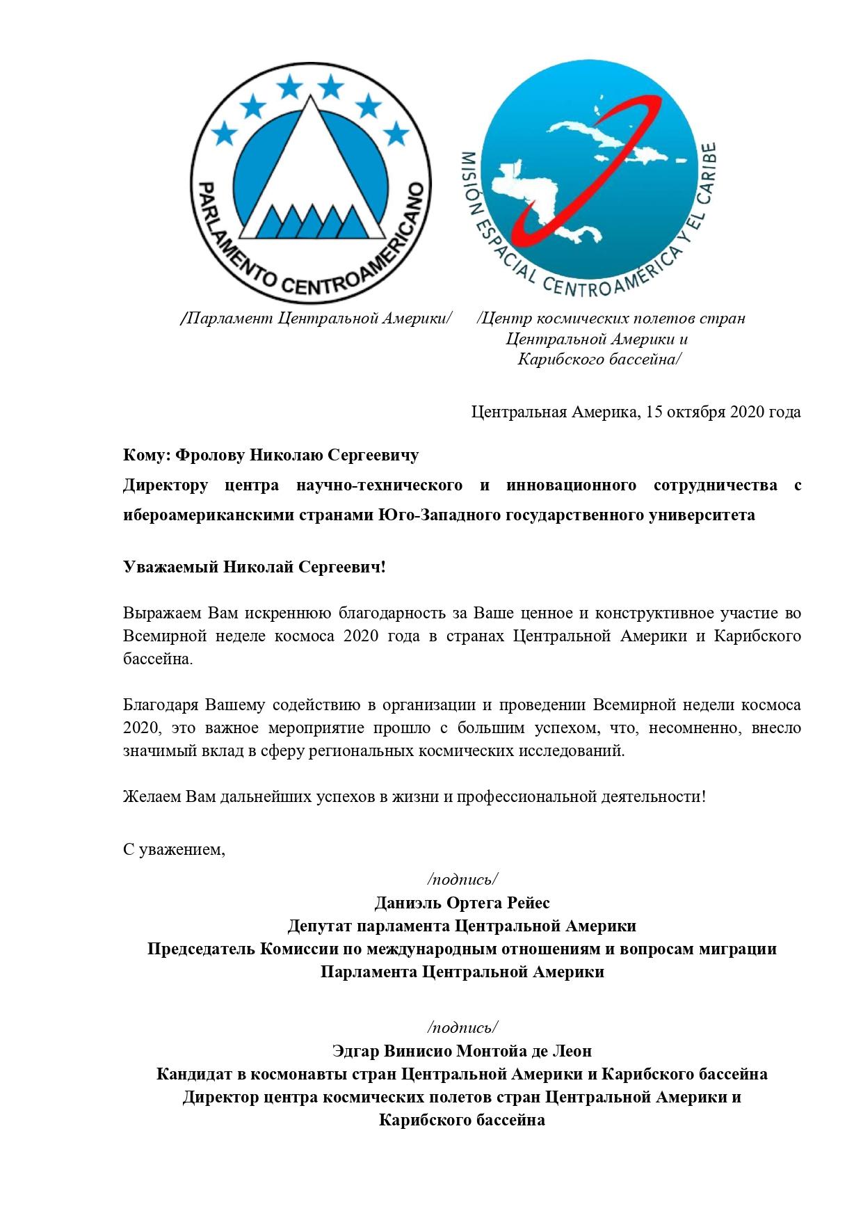 Благодарственное письмо Фролову Н.С. за участие во Всемирной неделе космоса 2020